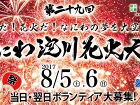 第29回なにわ淀川花火大会ボランティア募集
