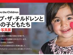 【絵画展・写真展】セーブ・ザ・チルドレンと世界の子どもたち(神戸)