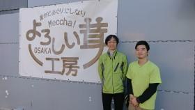 3藤井さんと竹内さん