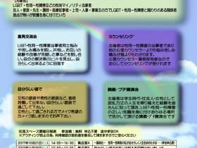 LGBT・性同一性障害当事者との交流会 ~大阪市立住吉区民センター~