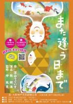 4/25(日)上演!世代間交流ステージ♪期間限定劇団 座・市民劇場...