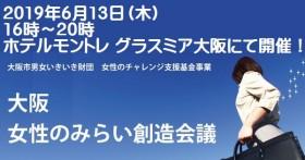 大阪 女性のみらい創造会議
