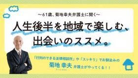 人生後半を地域で楽しむ、出会いのススメ〜61歳、菊地幸夫弁護士に聞く〜