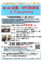 第3回 企業・NPO交流会inFukushima 開催のお知らせ