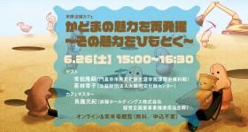 【オンライン配信あり】京阪沿線カフェ「かどまの魅力を再発掘 〜その歴史をひもとく〜」