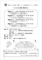 関西いのちの電話 傾聴セミナー&電話相談ボランティア説明会2/4