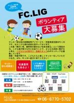 発達障がい児向けのサッカークラブ指導ボランティア