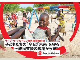 【報告会開催】(東京・大阪)子どもたちの「今」と「未来」を守る~難民支援の現場から~