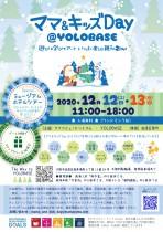 【入場無料】ママ&キッズDay@YOLOBASE 12月12日(土)、13日(日)