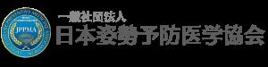 日本姿勢予防医学協会
