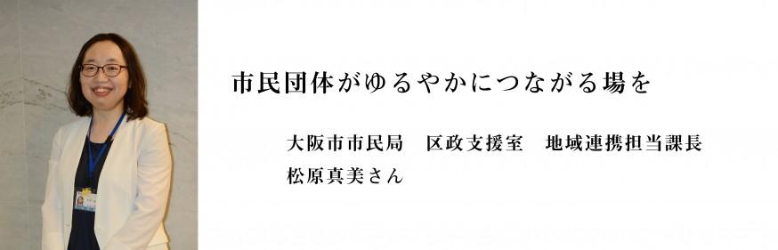 松原課長ヘッダ