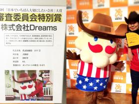 7 日本でいちばん大切にしたい会社大賞