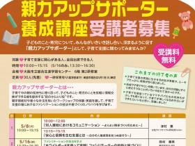 「親力アップサポーター養成講座」受講者募集!