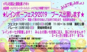 【緊急大募集】レインボーフェスタ!2019ブース出展ボランティア募集