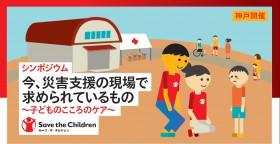 シンポジウム「今、災害支援の現場で求められているもの~子どものこころのケア~