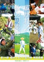 参加者募集!1年間の農山村ボランティア「緑のふるさと協力隊」募集説明会開催