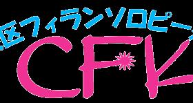 CFKロゴ