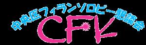 中央区フィランソロピー懇談会(CFK)