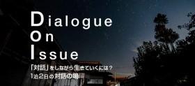 家族との関わり方〜いつか訪れるいのちの終わりまで〜【Dialogue on Issue スピンオフ企画】