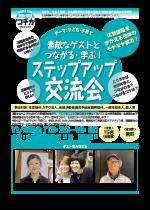 11/26(金)ソコチカラプロジェクト 素敵なゲストとつながる・学ぶ!ステップアップ交流会