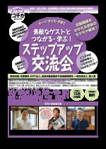 10/19(火)ソコチカラプロジェクト 素敵なゲストとつながる・学ぶ!ステップアップ交流会