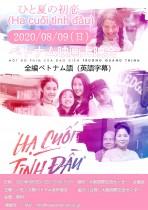 ベトナム映画上映会『ひと夏の初恋(Hạ Cuối Tình Đầu)』