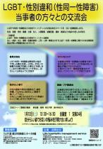 LGBT・性別違和(性同一性障害)当事者との交流会 ~クレオ大阪中央(大阪市立男女共同参画中央館)~