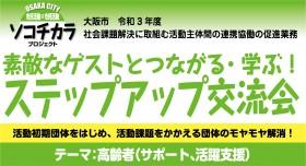 7/19(月)OSAKA CITY市民活動×市民活動ソコチカラプロジェクト 素敵なゲストとつながる・学ぶ!ステップアップ交流会