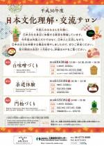 平成30年度 アイハウス日本文化理解・交流サロン「門松作り教室」