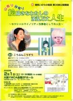 関西いのちの電話 第38回公開講座 2020.2.1