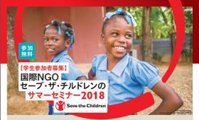 【学生参加者募集】国際NGOセーブ・ザ・チルドレンのサマーセミナー2018