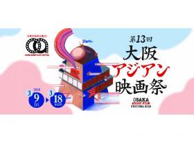 第13回大阪アジアン映画祭 ボランティアスタッフ募集
