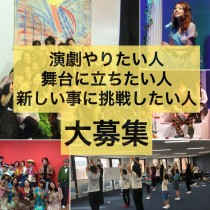 【参加者募集】仲間が居て、楽しくて、少し厳しい、そんなお芝居ごっこ 期間限定劇団 座・大阪市民劇場 初春説明会&オーディション開催