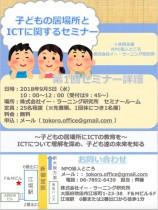 〜こどもの居場所にICTの教育を〜ICTについて理解を深め、こどもたちの未来を知る