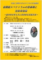 伊丹昌一先生講演会 自閉症スペクトラムの思春期と性教育指導