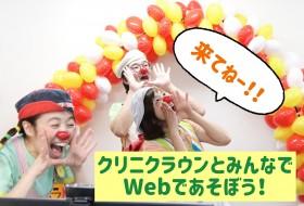 4月25日(日)「クリニクラウンとみんなでWebであそぼう!」参加...