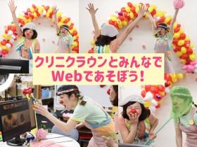 5月30日(日)「クリニクラウンとみんなでWebであそぼう!」参加者募集!