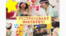 6月27日(日)「クリニクラウンとみんなでWebであそぼう!」参加...