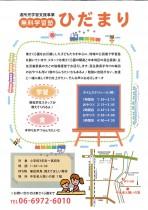 ひだまり学習塾 大学生の学習指導員の募集(大阪市の教員採用試験におけるボランティア加点対象事業)