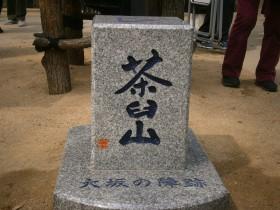 茶臼山登頂記念証明書の発行開始
