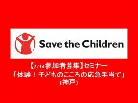 【7/14参加者募集】セミナー「体験!子どものこころの応急手当て」(神戸)