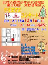 此花☆西成少年少女合唱団 第30回 交歓音楽会 クリスマスコンサート