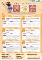 「絵本とコミュニケーションの勉強会」NPO法人ななの絵本 講師 劇団レトルト内閣 福田恵