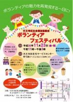 天王寺区社協  『ボランティアフェスティバル』開催!