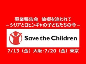 【7/13大阪・7/20東京】事業報告会故郷を追われて-シリアとロヒンギャの子どもたちの今-