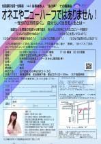 【緊急募集】性別違和(性同一性障害)当事者講演会のアシスタント ボランティア募集