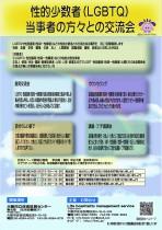 性的少数者(LGBTQ)当事者との意見交流会 ~大阪市立住吉区民センター~
