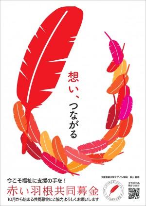 大阪府共同募金会_A4ポスター_3校下げめ_page-0001