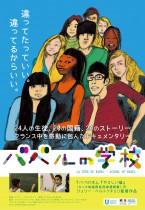 映画『バベルの学校』自主上映会を開催します!