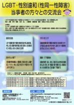 LGBT・性別違和(性同一性障害)当事者との意見交流会 ~大阪市立住吉区民センター~